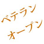 第34回福井県鯖江ベテランオープン卓球大会の開催について