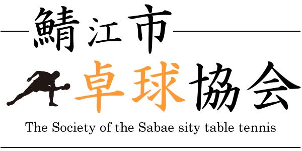 鯖江市卓球協会