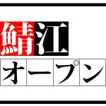 第17回鯖江市卓球協会長杯オープン卓球大会の開催について